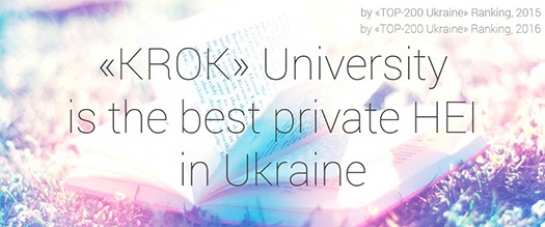 «KROK» University is the leader of private education in Ukraine!