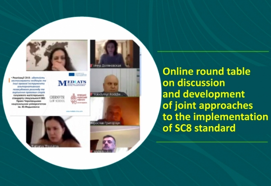 Law Department Took Part in the Development of Joint Approaches to the Implementation of SC8 Standard