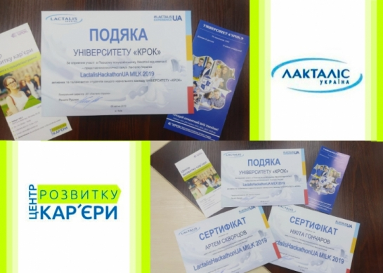 «KROK» University received the Gratitude for the assistance of participation in the First Ukrainian Defense Hackathon