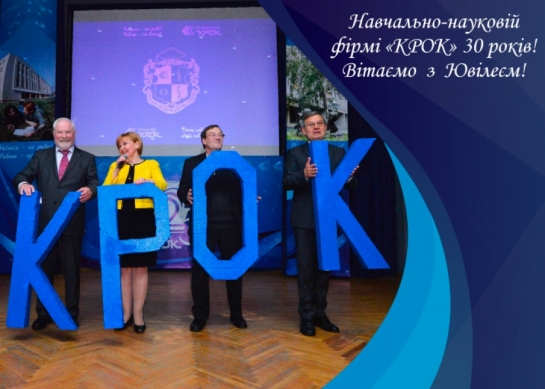 30 years to Educational and Scientific Firm «KROK»!