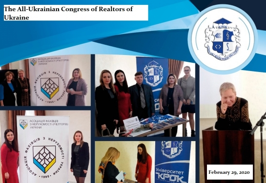 «KROK» University is at the All-Ukrainian Congress of Realtors of Ukraine