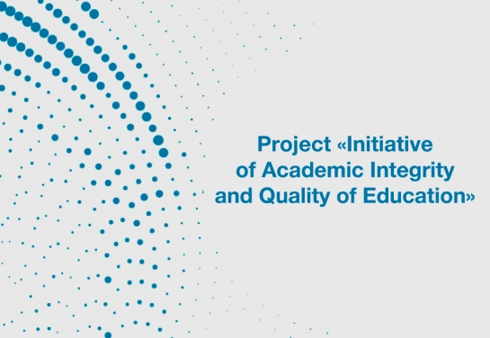 Project «Initiative of Academic Integrity and Quality of Education»
