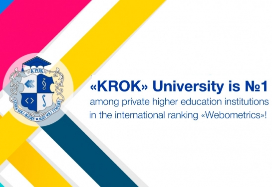 «KROK» University is №1 Among Private Higher Education Institutions!
